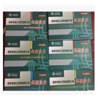 正版书▂国家电网公司配电网工程典型设计(2016年版) 机井通电工程分册