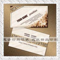 东莞八达路名片印刷罗沙特种纸名片印刷西平铜版纸名片设计印刷