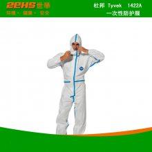 杜邦1422A医用防护服 杜邦特卫强防护服 一次性连体防护用