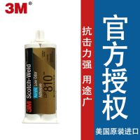 美国供应3M结构胶 3M环氧AB胶 3MDP810胶水 丙烯酸结构胶