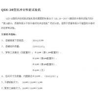 QSX-28抗冲击性能试验机-天津智博联沥青和防水卷材抗冲击性能
