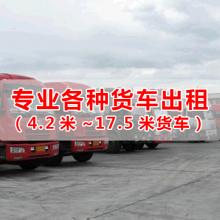 东莞清溪包车到茂名17米货柜车大板车拖头整车运输12米厢式车出租