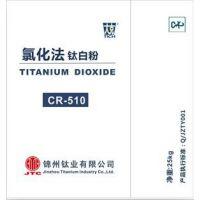 颜钛云商 锦州CR510钛白粉 高遮盖 极易湿润和分散