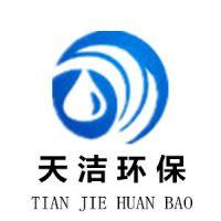 郑州天洁环保工程有限公司