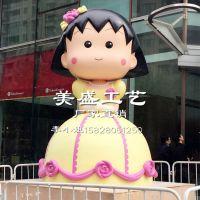 成都厂家供应2015年上海高岛屋樱桃小丸子卡通动漫雕塑博览会