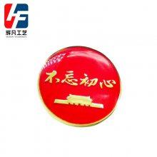北京徽章厂/上海胸章厂/金属加工制品厂家/厂家直接批发销售