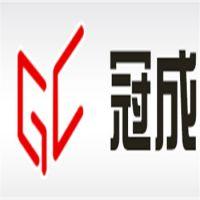 安平县冠成丝网制造有限公司