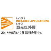 2017第十九届中国国际光电博览会(中国光博会 CIOE)—激光红外展