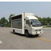供应福田LED小型广告宣传车CLW5020