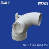 PVC大曲率底部异径弯头什么作用?厂家直销PVC大弧弯PVC单立管材管件