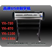 厂家直销刻字机,刻喷砂专用膜刻绘机,广告制作USB刻字机割字机