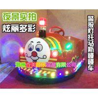 小火车头电动碰碰车价格,各种广场儿童电动碰碰车火爆来袭