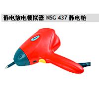 静电枪 TESEQ 静电放电模拟器 NSG 437