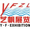 广州市艺帆展览服务有限公司招展部