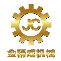 深圳市金精成机械设备有限公司