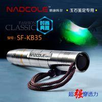 ***充电玉石鉴定专用手电强光照玉器手电筒价格 广东手电筒厂家