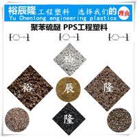 苹果手机料抗氧化 抗酸碱 耐高温PPS玻纤增强30%塑料