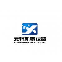 浙江元轩机械设备有限公司