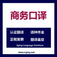 上海专业的法语口译-专业的法语陪同口译-专业的法语同传-法语口译翻译