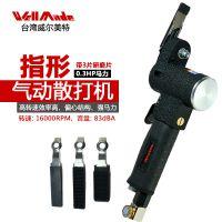 台湾WellMade品牌手指型气动散打机往复式气动研磨机 轮毂打磨抛光机WS-7001A