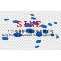 广州市赛影机电设备有限公司
