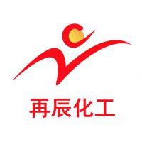 广州再辰化工有限公司