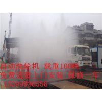 荆门jm】工地渣土车洗轮机 自动洗车机 载重130吨gb-179