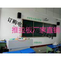 北京厂家供应优质进口教学板推拉绿组合式推拉绿板