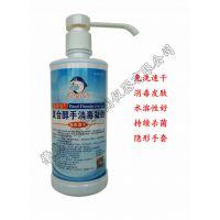 洗得宝牌复合醇手消毒凝胶500ml免洗手消毒液 速干 预防H7N9流感