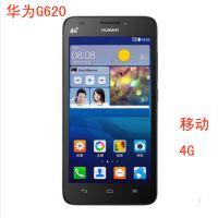 Huawei/华为G620-L75 移动4G单卡多模安卓智能手机***