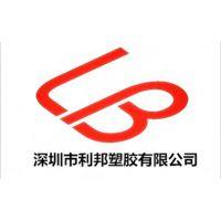 深圳市利邦塑胶有限公司