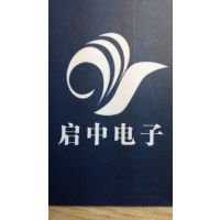 广州市启中电子有限公司