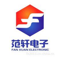 上海范轩电子科技有限公司