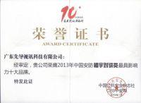 中国安防10大楼宇最具影响力品牌