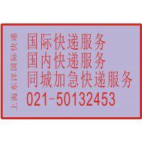 上海寄东西到全球各国的航空大包小包dhl tnt ups 快递门到门服务