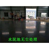 供应深圳地面固化处理--水磨石硬化地坪--混凝土硬化剂