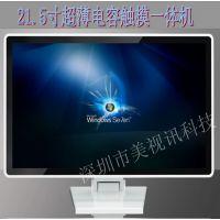 21.5寸新款超薄安卓四核电容一体机/安卓平板电脑/宽屏触摸平板