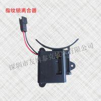 友博泰克电子锁一体化离合器 指纹锁电机 酒店锁电机 智能锁配件