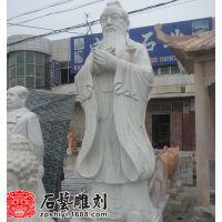 石头孔子像,孔子雕像,孔子雕塑,石雕孔石艺通石雕厂专业雕刻