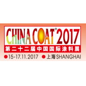 2017第二十二届中国国际涂料展(china coat 2017)