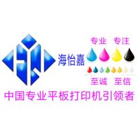 深圳海怡嘉实业有限公司