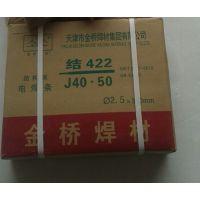 天津金桥J422Fe E4303结构钢焊条