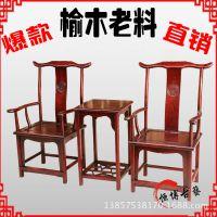 明清仿古家具榆木官帽椅  圈椅三件套 中式实木太师椅子