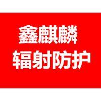 济南鑫麒麟辐射防护工程有限公司
