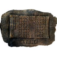 ABS复合材料教学器材【毕昇活字印刷版泥模型】山东建荣教学