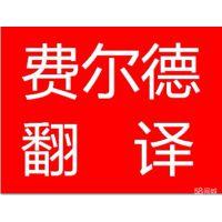 英语同传翻译价格 日语同传翻译价格 德语同传翻译价格 法语同传翻译价格