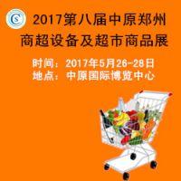 2017第八届中原(郑州)国际商超设备及超市商品展览会