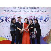 上海年终晚宴策划公司