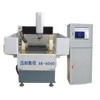 供应金属模具机雕刻机,XK-6060