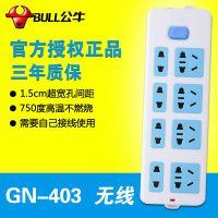 【企业采集】批发公牛***GN-403 无线插座 八位带开关电源插线板